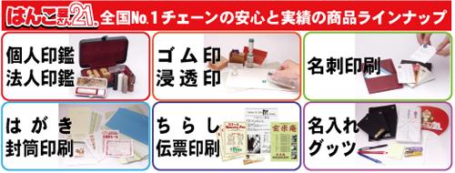 はんこ屋さん21取扱商品になります!!