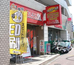 はんこ屋さん21雪が谷大塚店