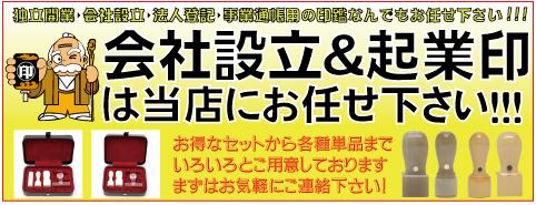 会社設立・企業・ショップオープン印鑑ははんこ屋さん21雪が谷大塚店へお任せ下さい!!