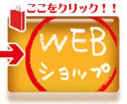 はんこ屋さん21雪が谷大塚店ネットショップはこちら!!