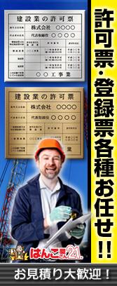 3-建設許可票などもお任せ(縦)