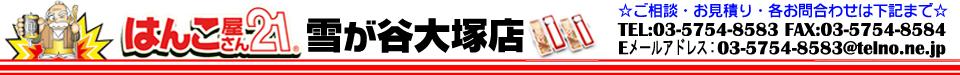 はんこ屋さん21 雪が谷大塚店